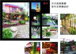 東村日式庭園餐廳室內及景觀設計