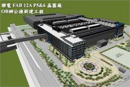 聯電FAB 12A P5/P6晶圓廠辦公棟