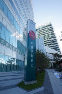中國信託新總行大樓
